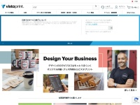 http://www.vistaprint.jp/?no_redirect=1&xnav=logo