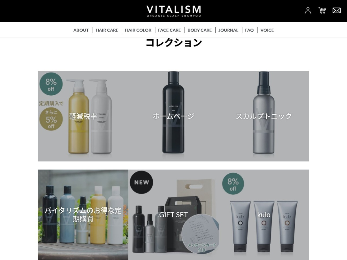 http://www.vitalism.jp/products/