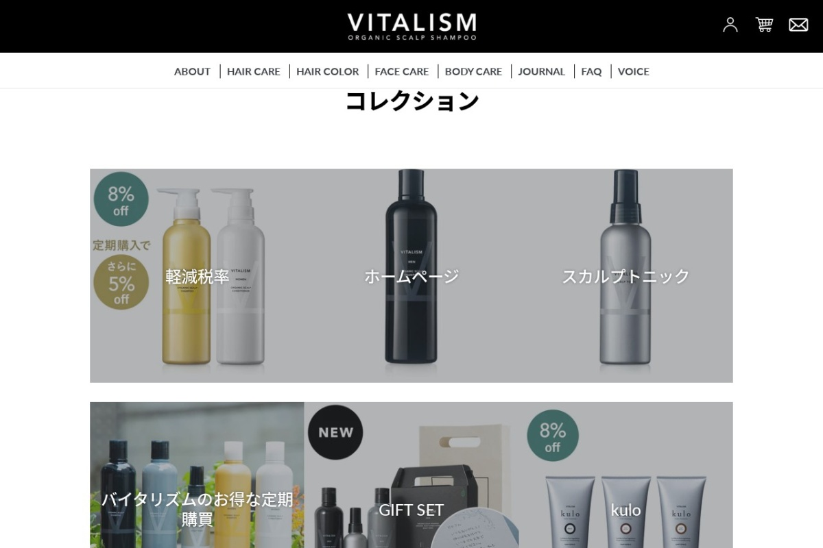 http://www.vitalism.jp/products/