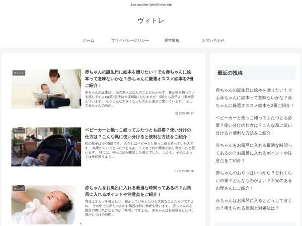 http://www.vitre.jp