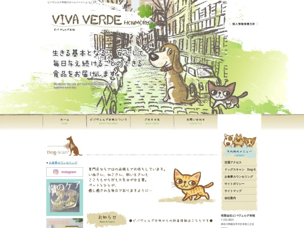 Screenshot of www.viva-verde.co.jp