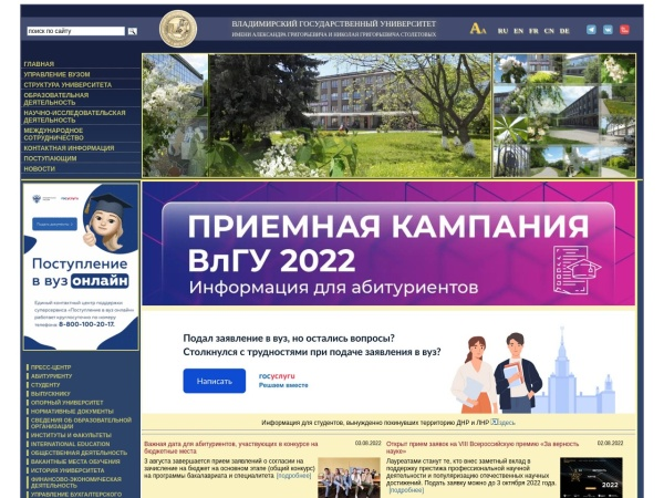 Screenshot of www.vlsu.ru