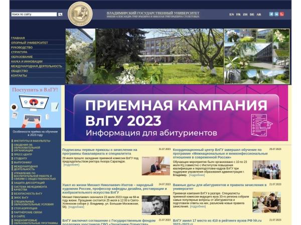 Screenshot of www.vlsu.ru