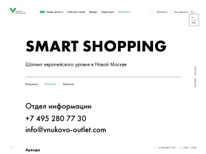 http://www.vnukovo-outlet.com/ru/contacts/