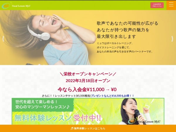 http://www.vocal-myu.com/