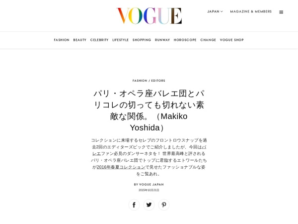 http://www.vogue.co.jp/fashion/editors_picks/2015-10/21/makiko-yoshida