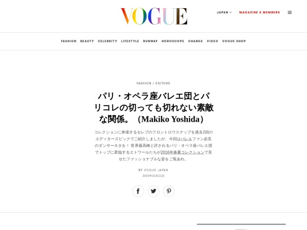 Screenshot of www.vogue.co.jp