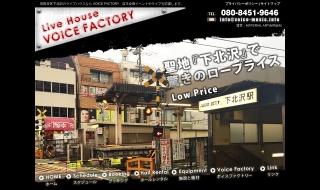 下北沢Voice Factory