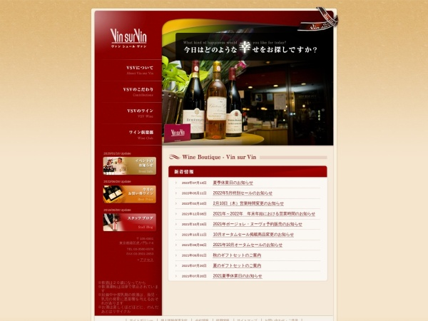 Screenshot of www.vsv.co.jp