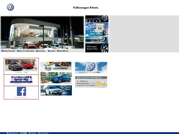 Screenshot of www.vw-kitami.co.jp