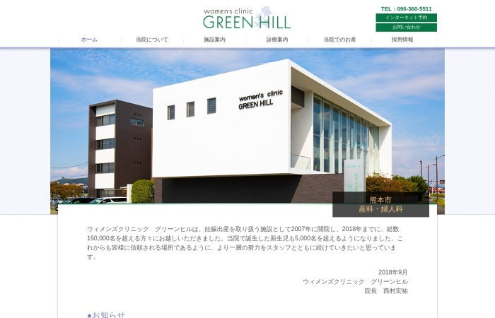 Screenshot of www.w-greenhill.jp
