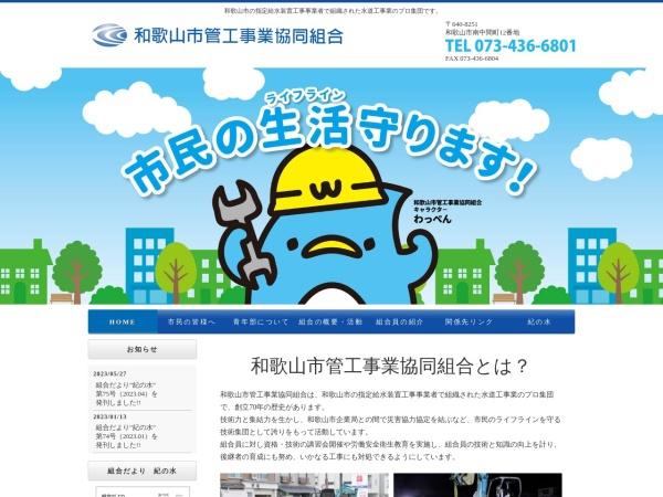 Screenshot of www.w-kankoji.com