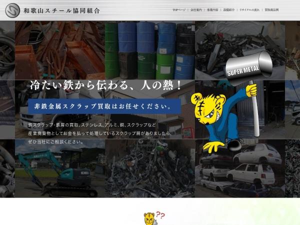 Screenshot of www.w-steel.jp