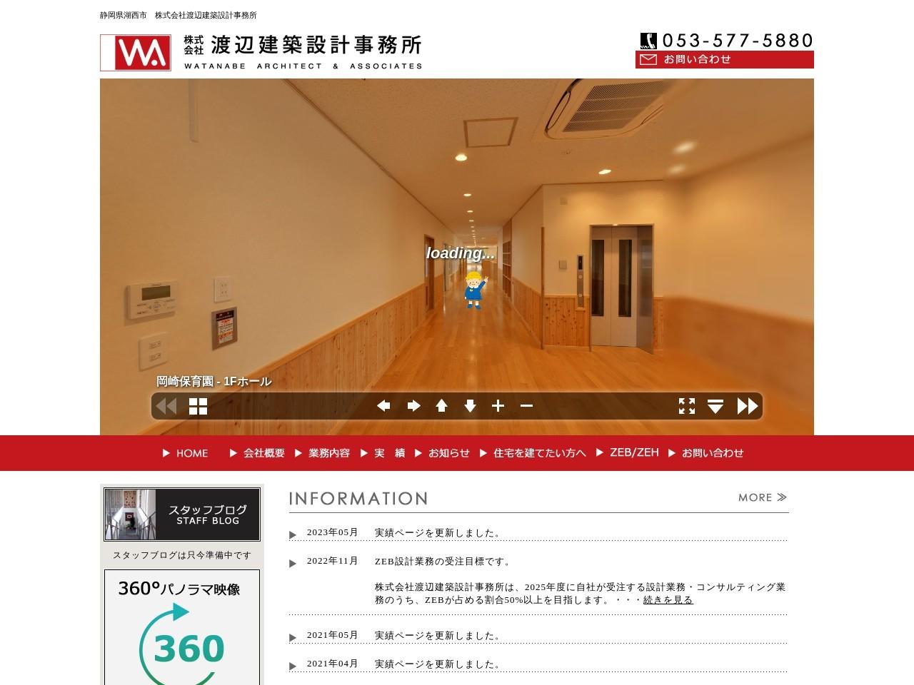 株式会社渡辺建築設計事務所