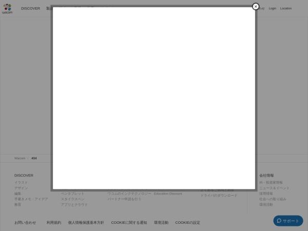 Screenshot of www.wacom.com