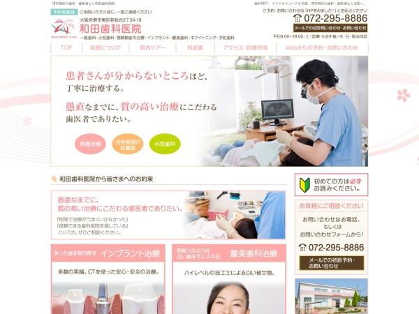 Screenshot of www.wada-dental.com