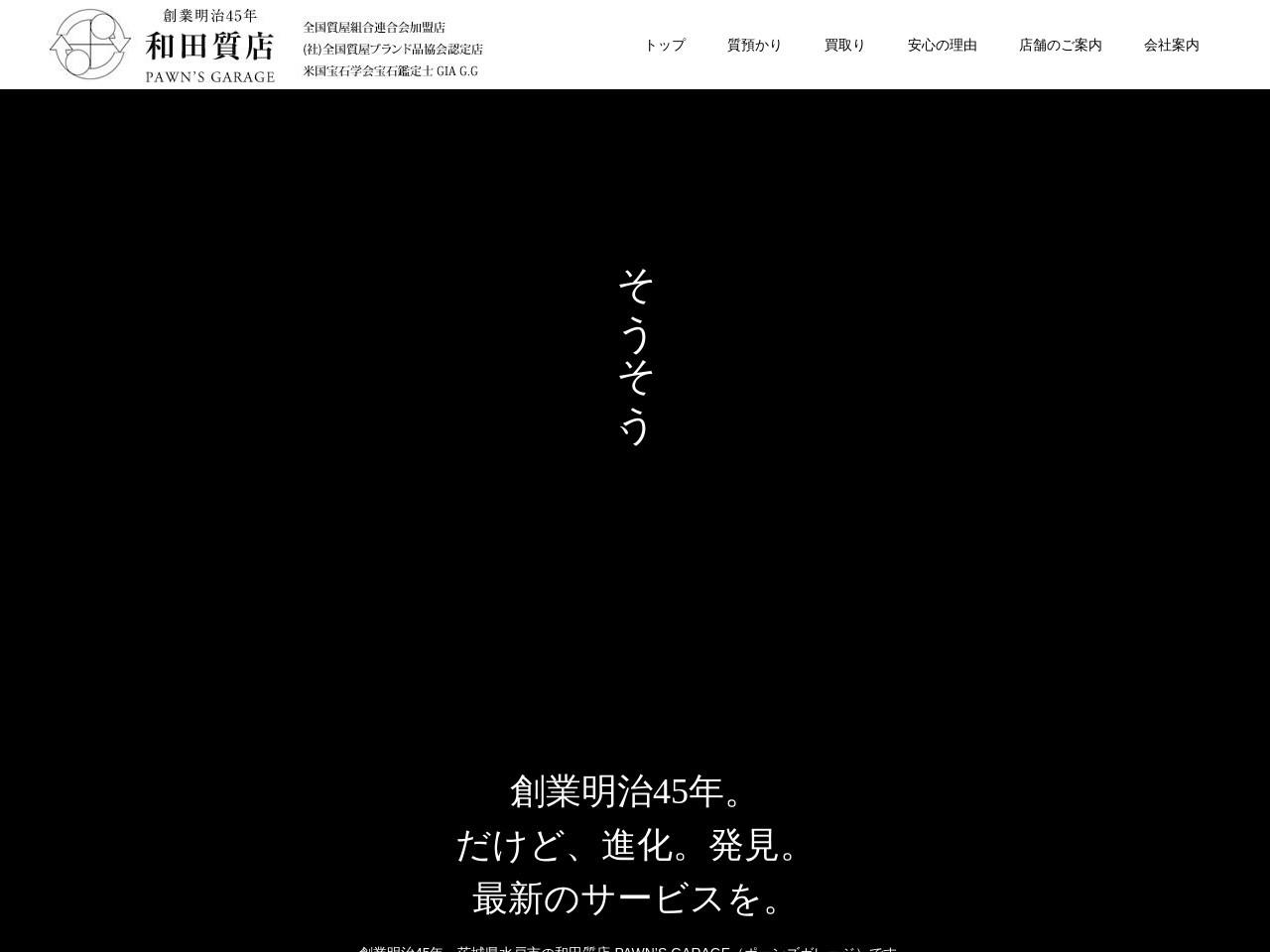 茨城の水戸や日立で質屋、買取りなら和田質店PAWN'S GARAGEへ