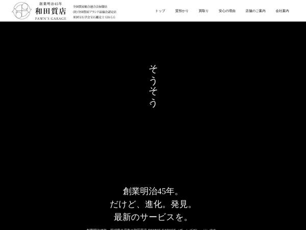 Screenshot of www.wada710.co.jp