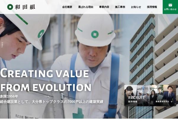 Screenshot of www.wadagumi.com