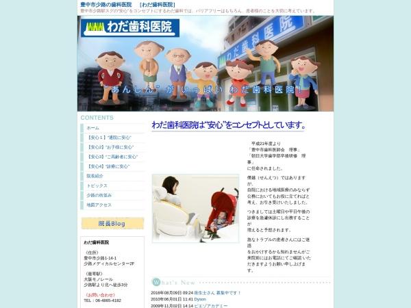 Screenshot of www.wadashikaiin.com