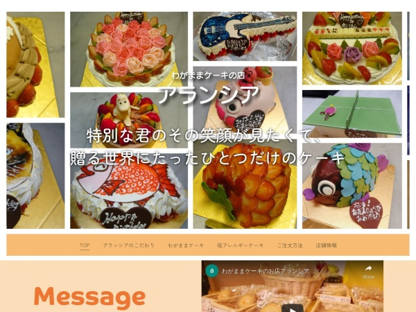 Screenshot of www.wagamama-cake.com