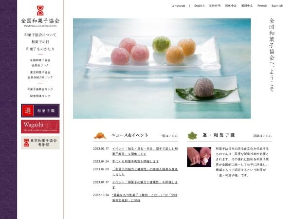 Screenshot of www.wagashi.or.jp