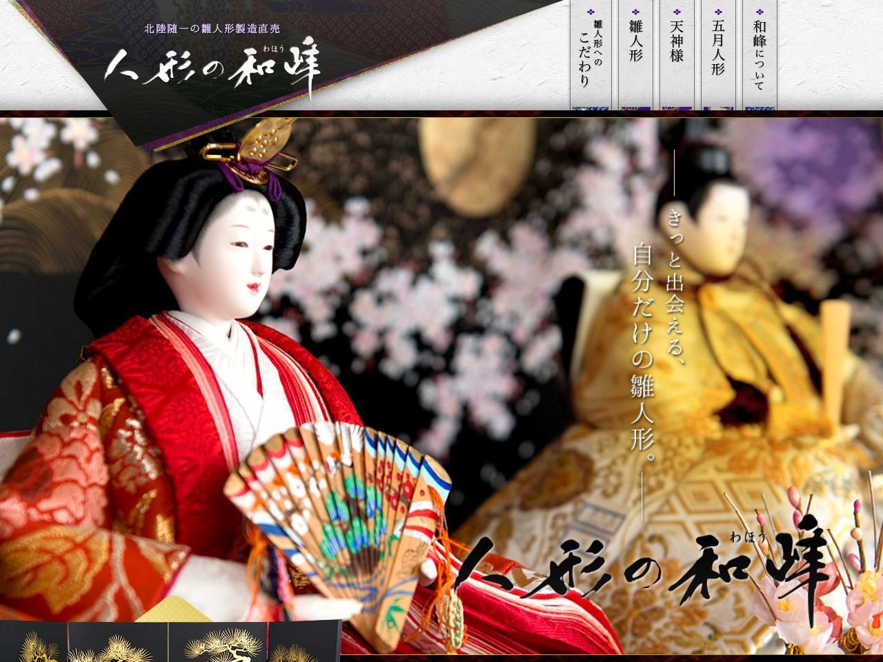 雛人形、天神様、五月人形は福井の製造・卸・販売の人形の和峰