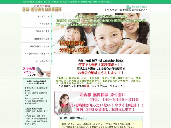 http://www.wakaba-law.jp/