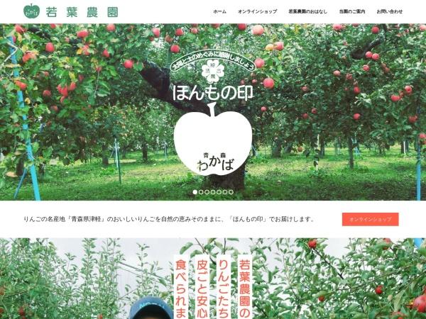 Screenshot of www.wakaba-rinngo.com