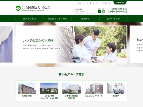 Screenshot of www.wakakoukai.or.jp