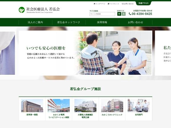 Screenshot of www.wakakoukai.or.jp