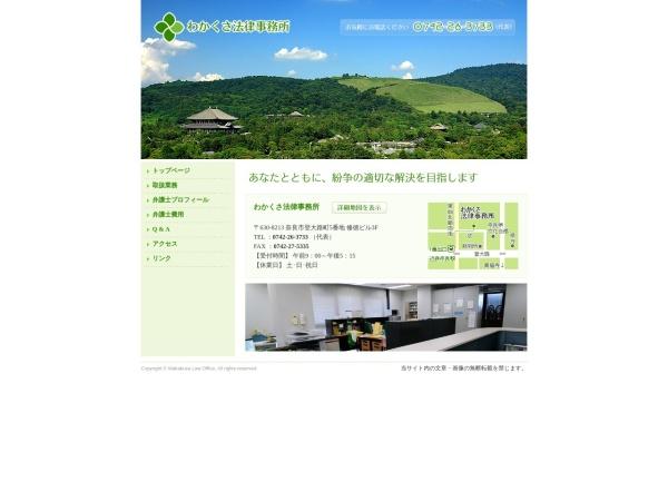 Screenshot of www.wakakusa-law.jp