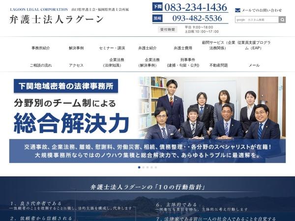 Screenshot of www.wakamatsu-law.com