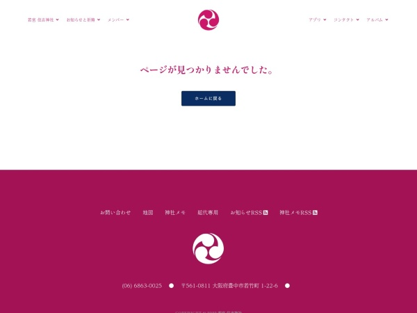 Screenshot of www.wakamiyasumiyosi.com