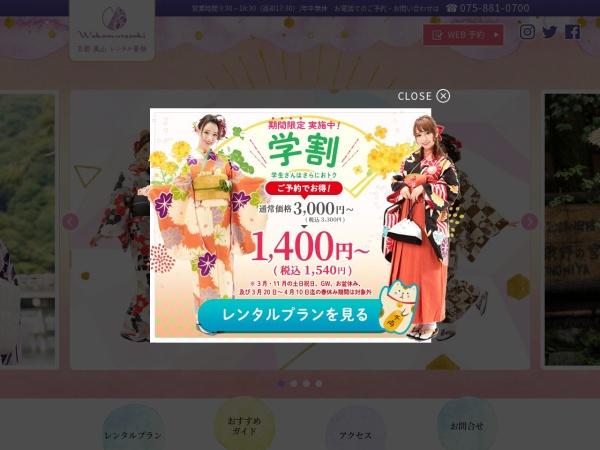 http://www.wakamurasaki.co.jp/