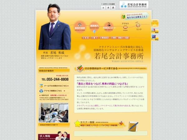 Screenshot of www.wakaokaikei.jp