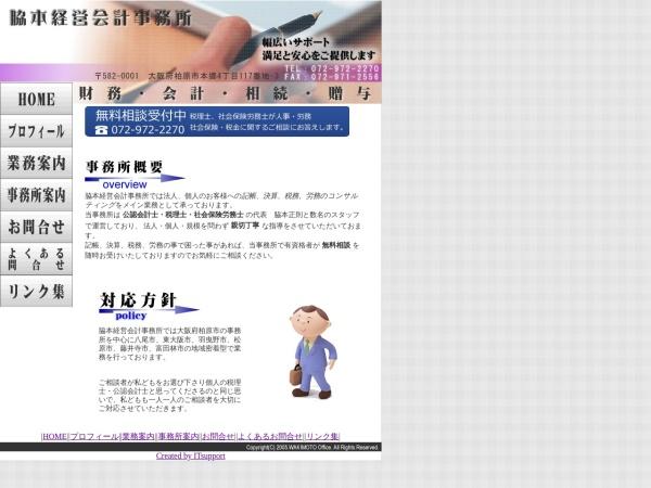 http://www.wakimoto.jp