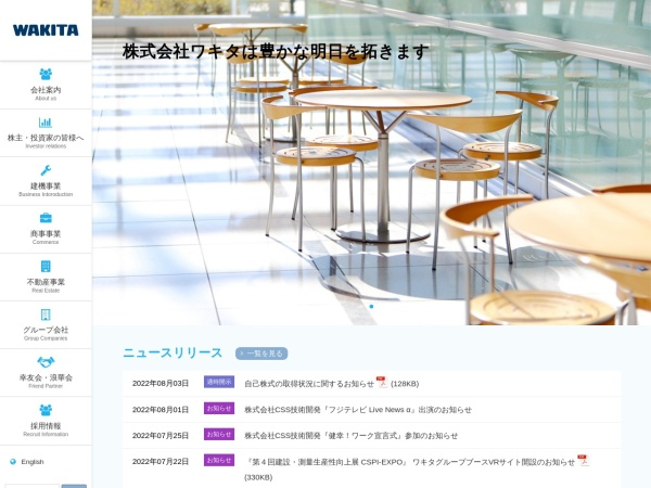 Screenshot of www.wakita.co.jp