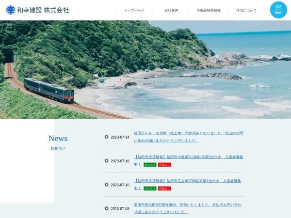 Screenshot of www.wako-corporation.co.jp