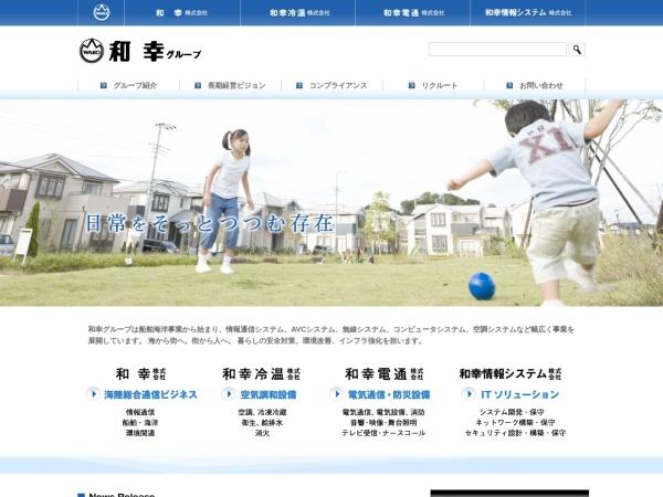 Screenshot of www.wako-grp.com