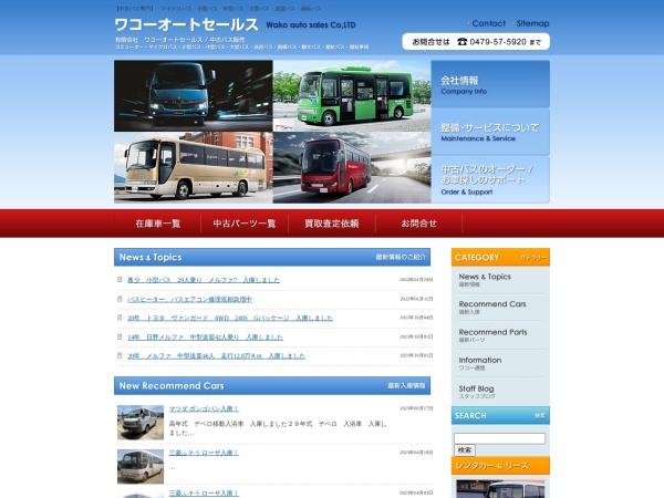 Screenshot of www.wakoauto.com