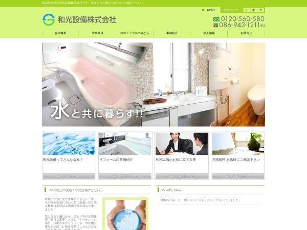 Screenshot of www.wakosetubi.co.jp