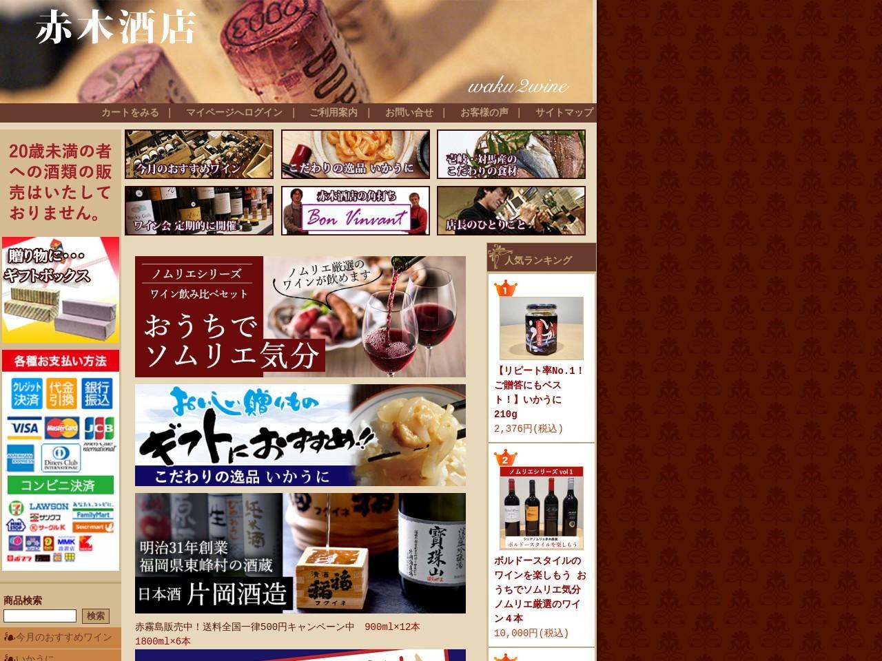 ワインを中心に世界のリキュール、スピリッツ、日本酒、焼酎など数多く取りそろえております。