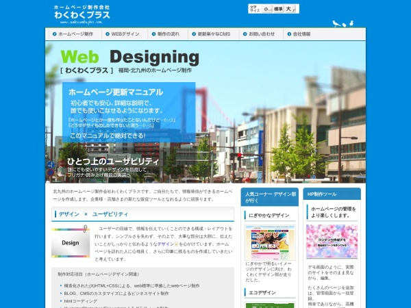 Screenshot of www.wakuwakuplus.com