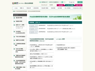 Screenshot of www.wam.go.jp