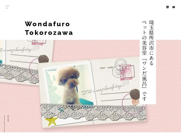 Screenshot of www.wandafuro-tokorozawa.com