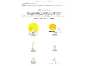 http://www.wanpug.com/illust28.html