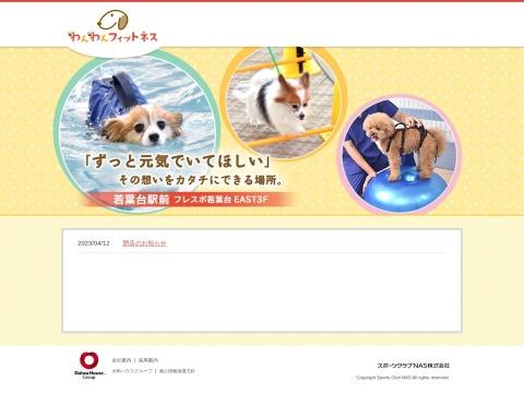 http://www.wanwan-fitness.com/