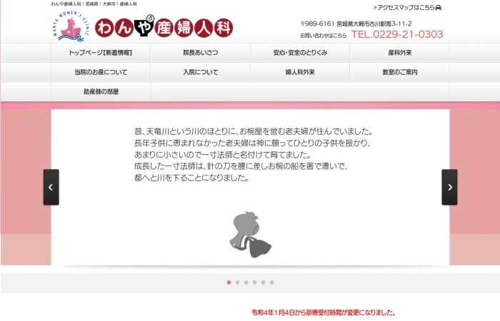 Screenshot of www.wanya.co.jp