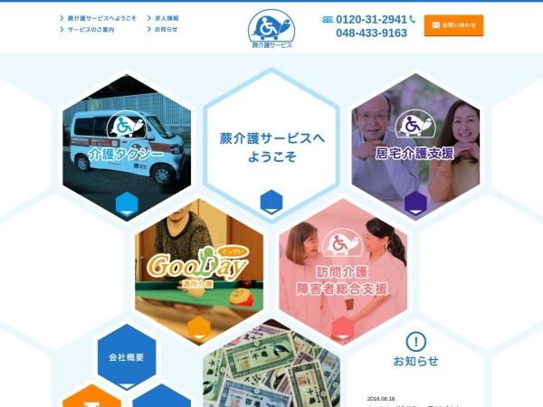 Screenshot of www.warabi-kaigo.com